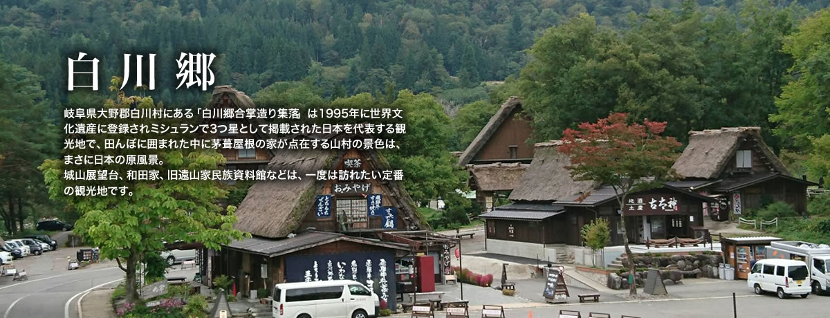 長野の各種観光、貸切バス ラビット観光 | 白川郷