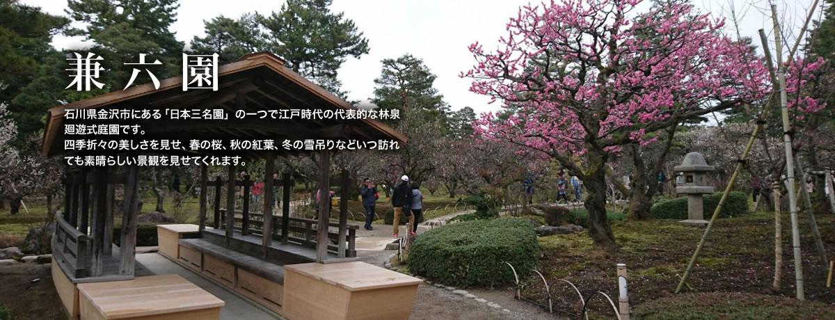 長野の各種観光、貸切バス ラビット観光 | 兼六園