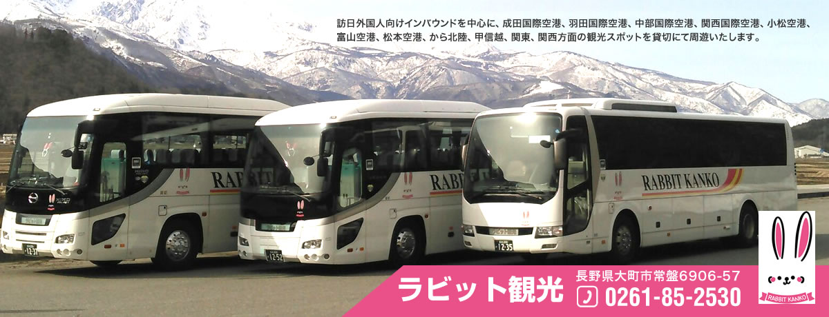 長野の各種観光、貸切バス ラビット観光 | ラビット観光