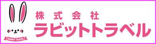 株式会社ラビットトラベル - 長野県発の国内旅行ならラビットトラベルに、ご気軽にご用命ください。